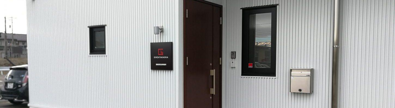 高岡事務所